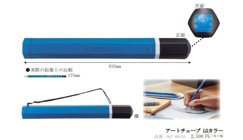 【新製品】アートチューブ 図面ケース ルモグラフカラー