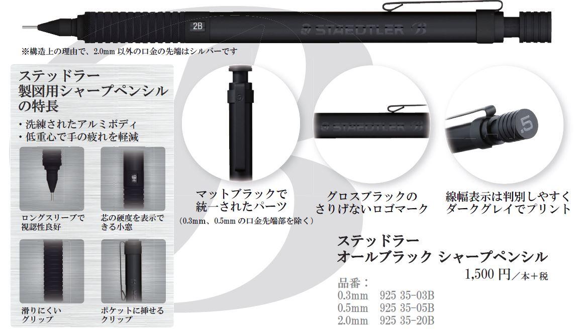 """【新製品】シャープペンシル 925 25 / 35 """"オールブラック"""""""