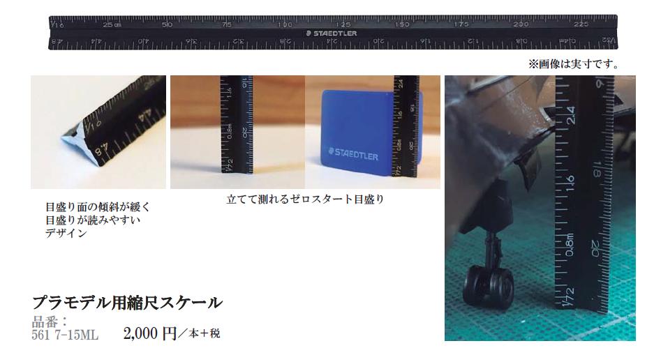 【新製品】プラモデル用の縮尺スケール新発売