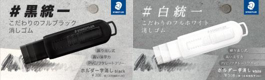 PVCフリー ホルダー字消し 新色 発売