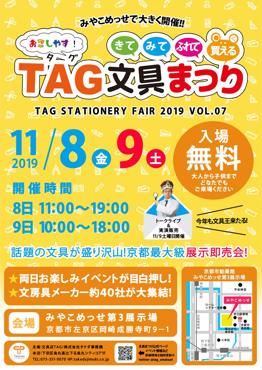 【イベント情報】フィモレザーワークショップ @TAG文具まつり