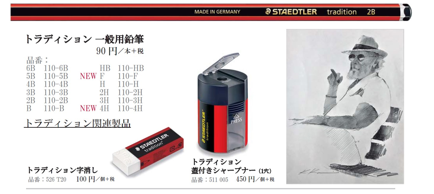 【新製品】トラディション一般用鉛筆リニューアル
