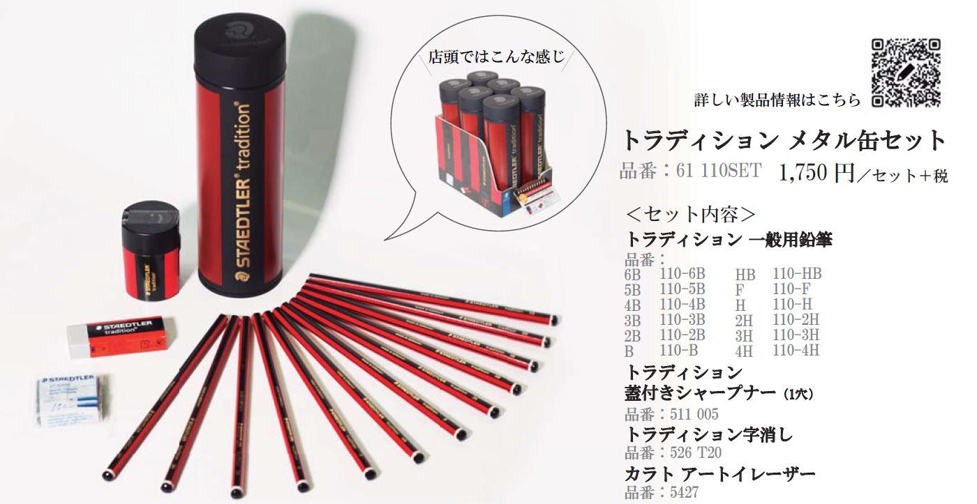 【限定品】トラディション メタル缶セット数量限定発売