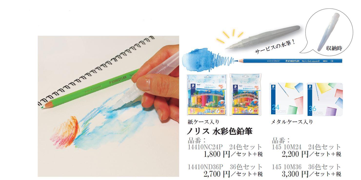【限定発売】ノリス 水彩色鉛筆 水筆付き 24色セット/36色セット