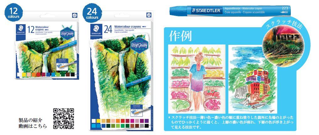 【新製品】水彩クレヨン 発売