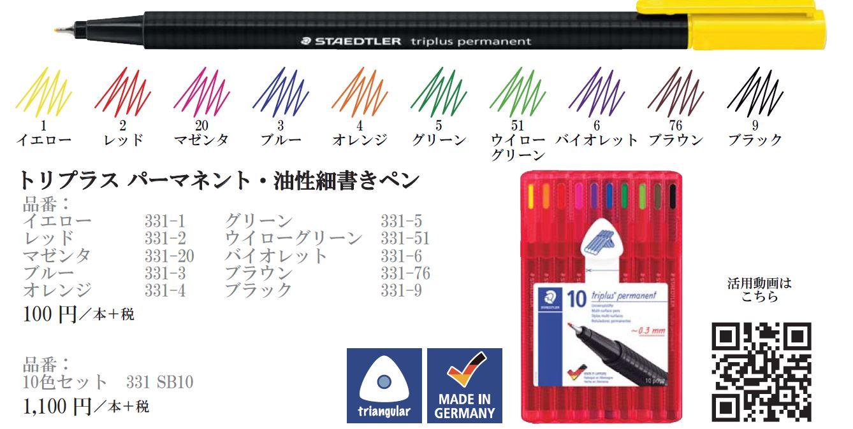 【新製品】331 トリプラス パーマネント 油性細書きペン
