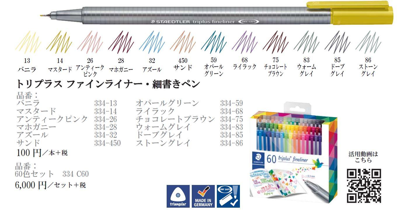 """【新製品】334 トリプラス ファインライナー  """"アンティークカラー""""12 色"""