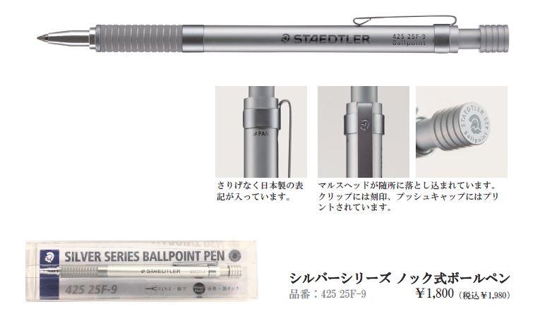 製図用シャープペンシル仕様のノック式ボールペン 発売