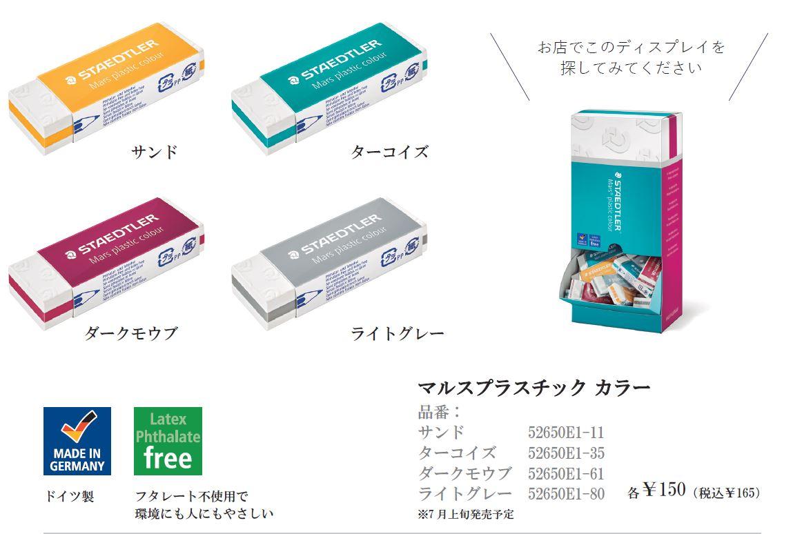 【新製品】水彩カラーのブラッシュペン「マルスグラフィックDUO」新発売