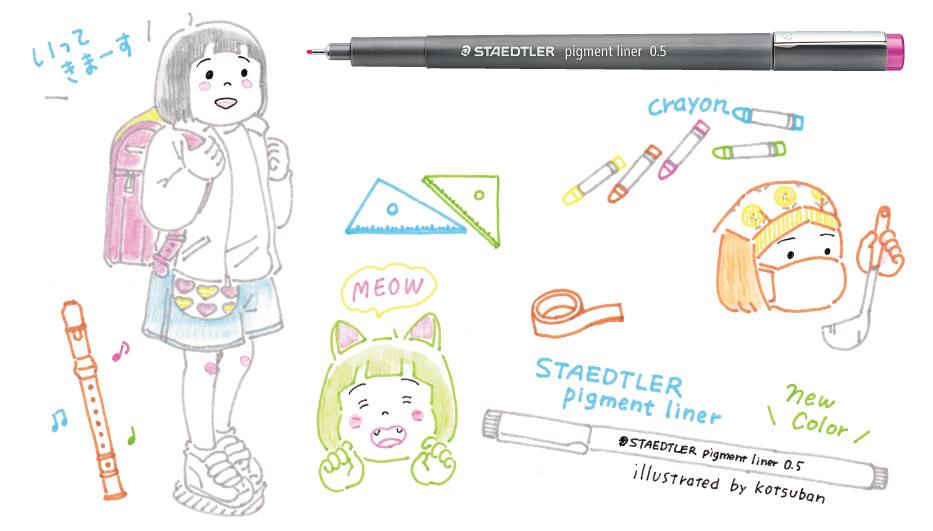 【新製品】ピグメントライナーカラー 新色6色発売