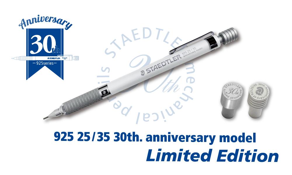 925 35シャープペンシル 30周年記念モデル「パールホワイト」 発売