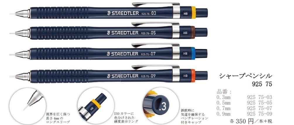 【新製品】製図用シャープペンシル 925 75 発売