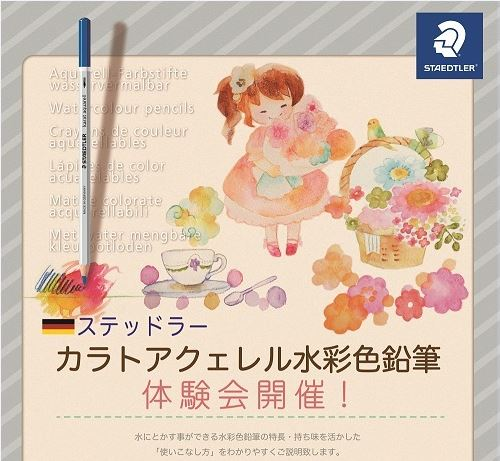 【1月26日 実演情報】カラトアクェレル水彩色鉛筆 @東京