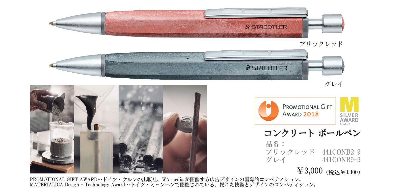 【新製品】コンクリートボールペン 新色発売