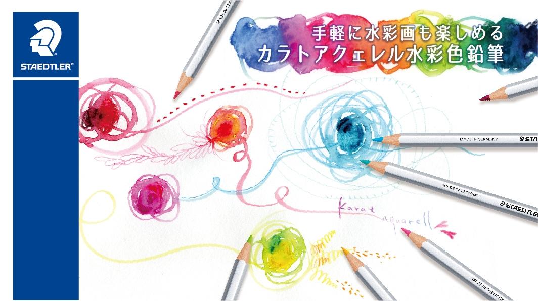 【12月 実演情報】カラトアクェレル水彩色鉛筆 @東京