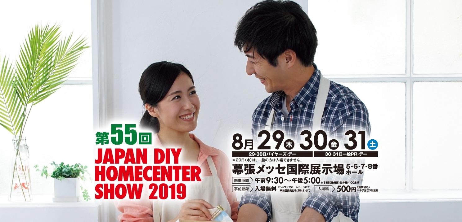 第55回 JAPAN DIY HOMECENTER SHOW 2019 出展のお知らせ