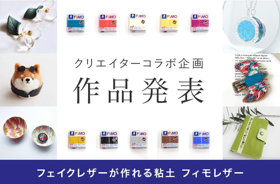 フィモレザー×Creema コラボ企画 作品発表