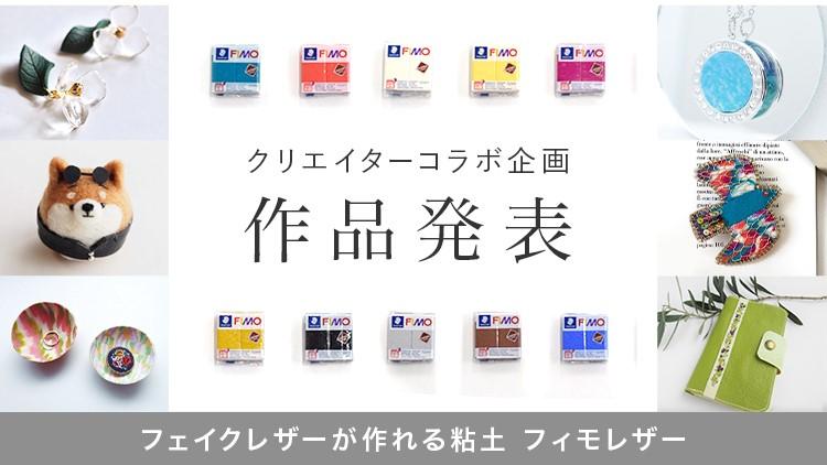 フィモレザー × Creema クリエイターコラボ企画 作品発表!