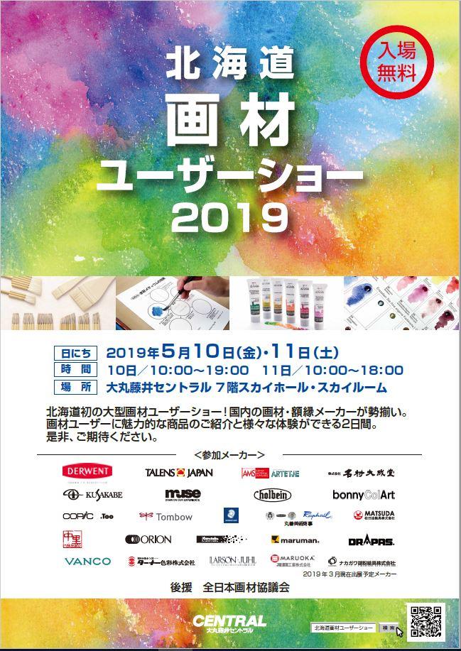 北海道画材ユーザーショー出展のお知らせ